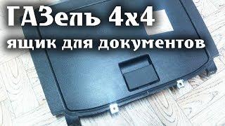 ГАЗель 4х4 Ремонт ящика для документов