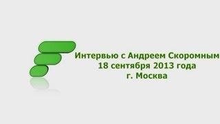 Интервью Андрея Скоромного.18/09/2013 FITSPORT.RU
