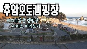 추암오토캠핑장 미리보기  예약전 확인 필수  모든사이트와 바다뷰