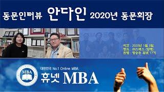 [휴넷MBA] 2020…