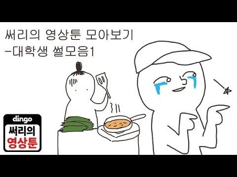 [써리툰 모아보기] 대학생썰 모음1