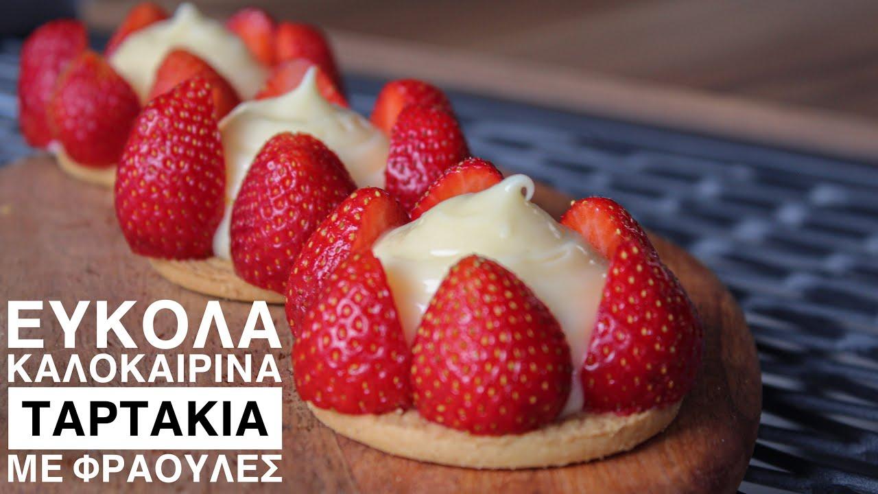Εύκολα Ταρτάκια με Φράουλες - Easy Strawberry Tarts