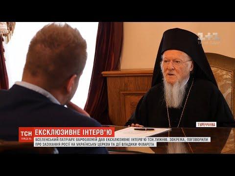 Патріарх Варфоломій ексклюзивно
