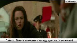 """Киноляп в фильме """"Сумерки. Новолуние"""" - Выход из машины"""