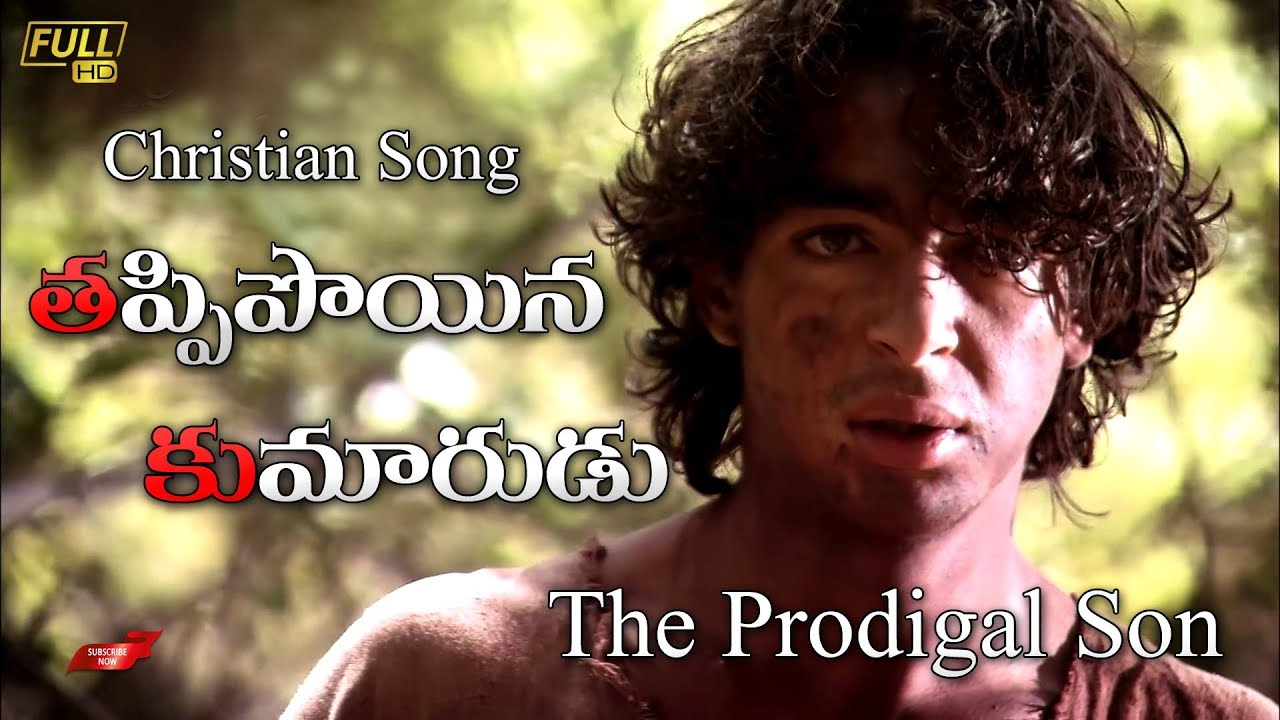 తప్పిపోయిన కుమారుడు || The Prodigal Son || Chinna Koduku Katha Neevu Vinnava | Christian Video Song