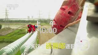 《瞬间中国》 20190814 高菲| CCTV