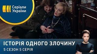 Гадалка | Історія одного злочину | 5 сезон