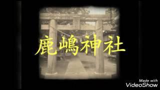 熊本県八代郡氷川町鹿島にある神社です。 直ぐ隣には学校があります。 ...