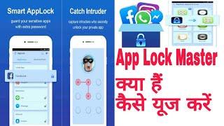 How to use App Lock Master App||App Lock Master App screenshot 1