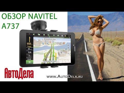 Navitel A737 – автомобильный навигационный планшет, тест