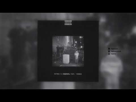 Miyagi & Эндшпиль Feat. Truwer - No Reason (Official Audio)