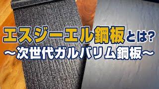 エスジーエル鋼板とは?〜次世代ガルバリウム鋼板〜