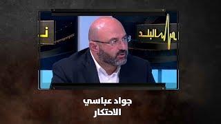 جواد عباسي  - الاحتكار - نبض البلد