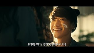 RAIN China Movie 'For Love or Money (露水红颜)' Trailer #1