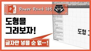 파워포인트 (Power point) 365 강좌 #014 도형 그리기