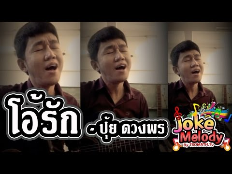 โอ้รัก   ปุ้ย ดวงพร Jokecanor cover Joke Melody TSOMATH TV