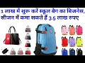 How to start own business || School Bag Business || Manufacturing business idea || Start up 2018