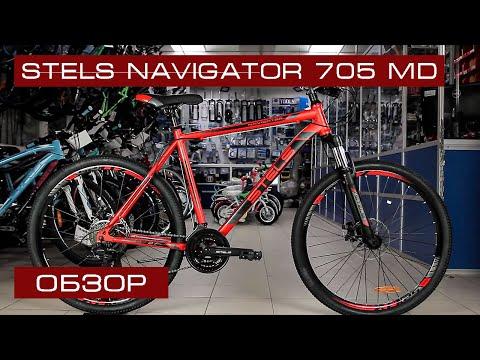 Обзор на велосипед Stels Navigator 705 MD 27 5 V010 (2019) / Ограниченная серия
