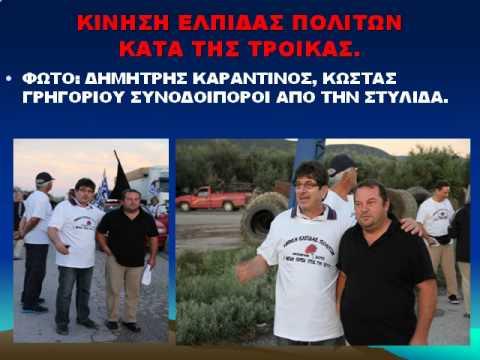 ΚΙΝΗΣΗ ΕΛΠΙΔΑΣ ΠΟΛΙΤΩΝ ΙΣΤΟΡΙΚΗ ΔΙΑΔΡΟΜΗ 13/10/2012 εως 23/10/2012 - synpeka.gr