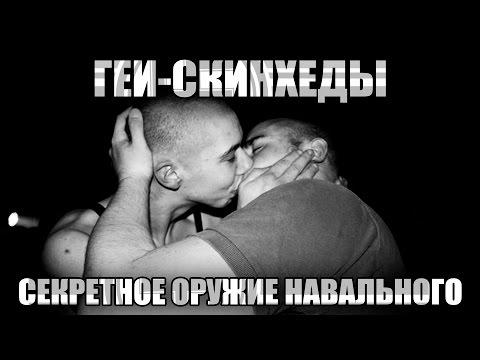 Гей знакомства - сайт знакомств для геев в любом городе