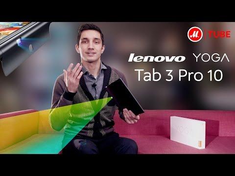 Lenovo YOGA Tab 3 10 Pro: планшет и кинотеатр. Обзор с экспертом «М.Видео»