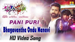 Pani Puri | Bhagavantha Ondu Manavi | Official HD Video Song | Loose Madha Yogesh