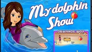 Игра Дельфин ШОУ 1 🐬 | My Dolphin Show 1