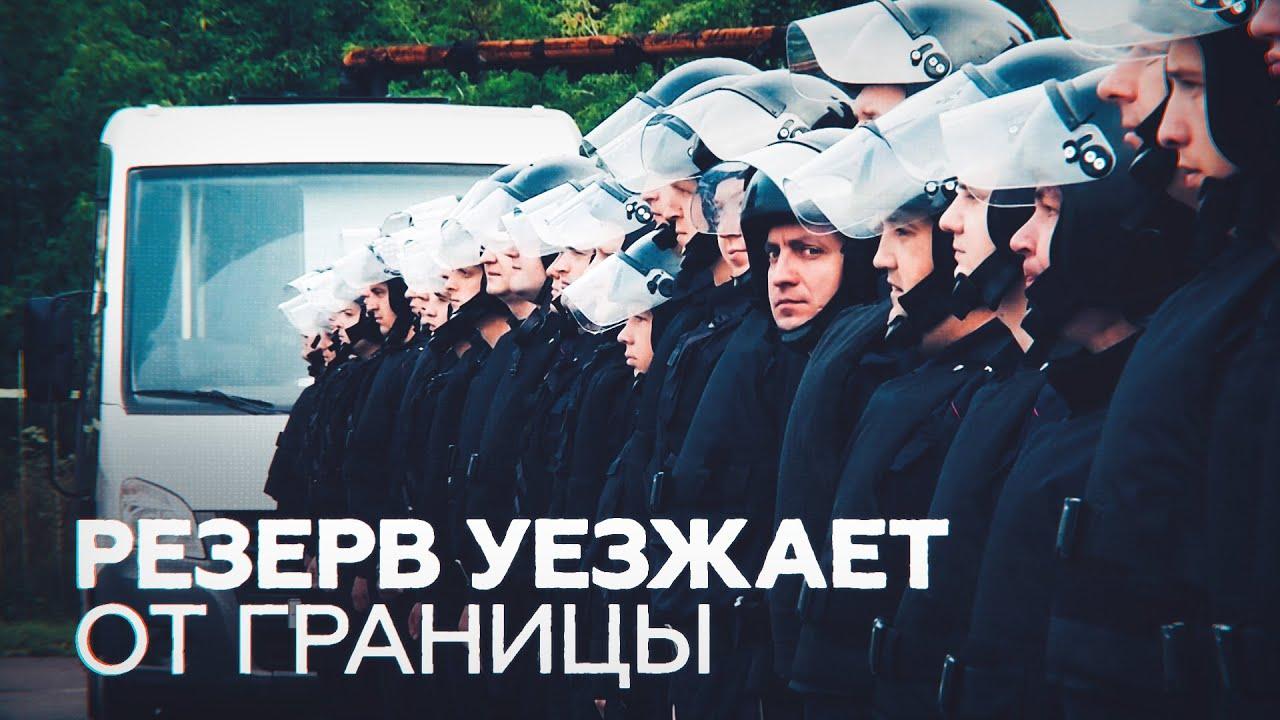 Российские силовики из резерва для Белоруссии уезжают от границы
