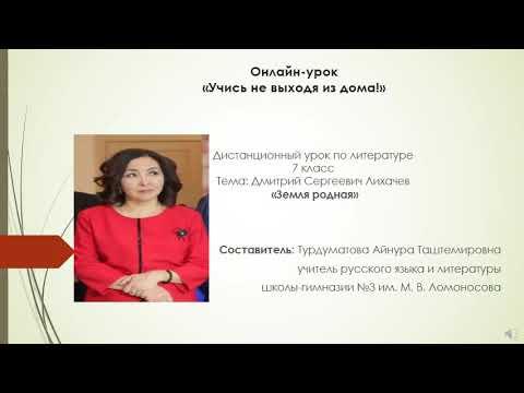 """Русская литература 7 класс. Д.С.Лихачев """"Земля родная ..."""