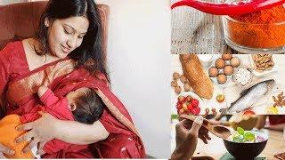 മുലയൂട്ടുമ്പോള് ഈ ഭക്ഷണങ്ങള് ഒഴിവാക്കുക | HEALTH TIPS