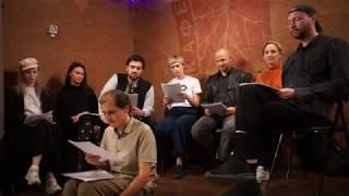 Екатерина Бизяева «Март и слива». Читка и обсуждение.