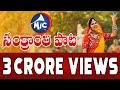 Geetha Madhuri Sankranti Special Song - By Pramod Puligilla - Volga Videos 2018