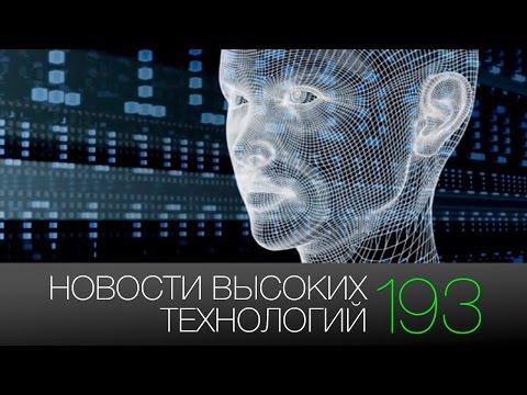 Новости высоких технологий #193: аналог матрицы, лаборатория ИИ и сердце на чипе