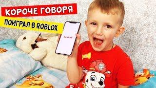 Короче говоря, ПОИГРАЛ В ROBLOX!