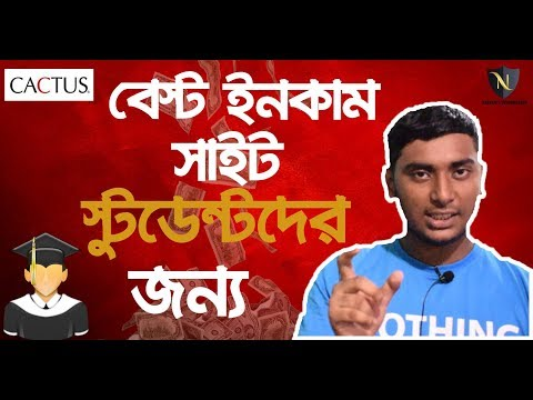 How To Earn Per Month Easy Jobs For Students |Cactus Global | Freelancing Home Bangla Tutorial