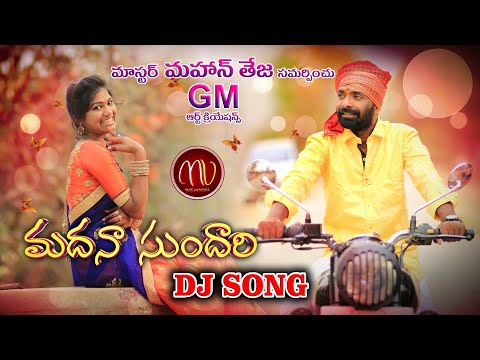 MADHANA SUNDHARI NEW DJ FOLK SONG BY MALLIKTEJA II SINGER MAMIDI MOUNIKA II  MV MUSIC & MOVIES