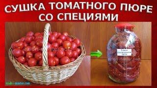 Сушка томатного пюре со специями