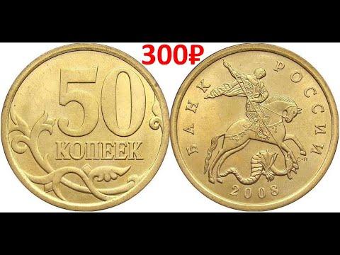 Реальная цена монеты 50 копеек 2008 года. СП, М. Разбор разновидностей и их стоимость.