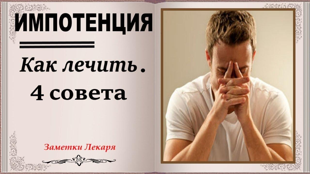 Лечение импотенции у мужчин в домашних условиях