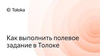 Яндекс толока реальные отзывы! Вы не поверите, сколько можно заработать на этом сервисе....
