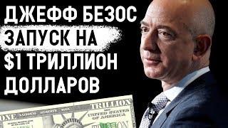Джефф Безос бизнес на $1 ТРИЛЛИОН! Джефф Безос создатель Амазон интернет магазина