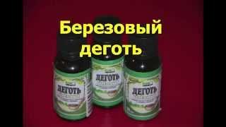 Березовый деготь.Лечение дегтем (псориаз,мастопатия, грибок,онкология,бронхит, астма и др. )