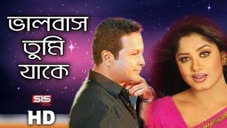 Tumi Jare Valobasho | Moushumi | Bappa | Bish Bochor Por | Bengali Movie Song | SIS Media