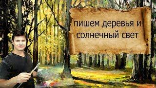 Мастер - класс по живописи маслом ► Пишем пейзаж солнечный свет, деревья