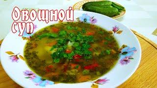 Элементарное летнее блюдо. Простой рецепт овощного супа от ARGoStav Kitchen.