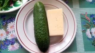 Салат из маслин, огурца и сыра!