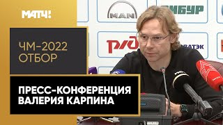 Почему Дзюба и Глушаков в сборной – Валерий Карпин объяснил