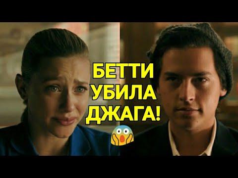 🔥БЕТТИ убила ДЖАГА? ОБЗОР 5 серии 4 сезона РИВЕРДЕЙЛА.