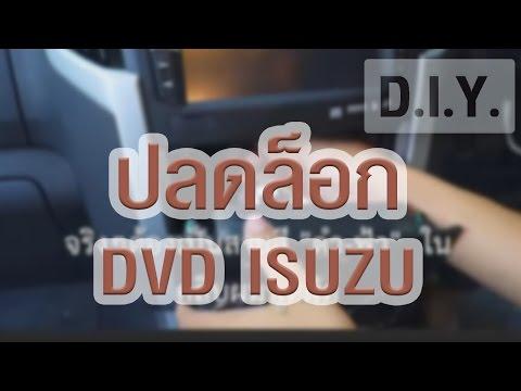 D.I.Y. ปลดล็อก DVD ISUZU