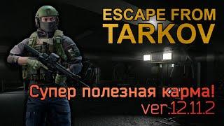 Снова - Escape from Tark...
